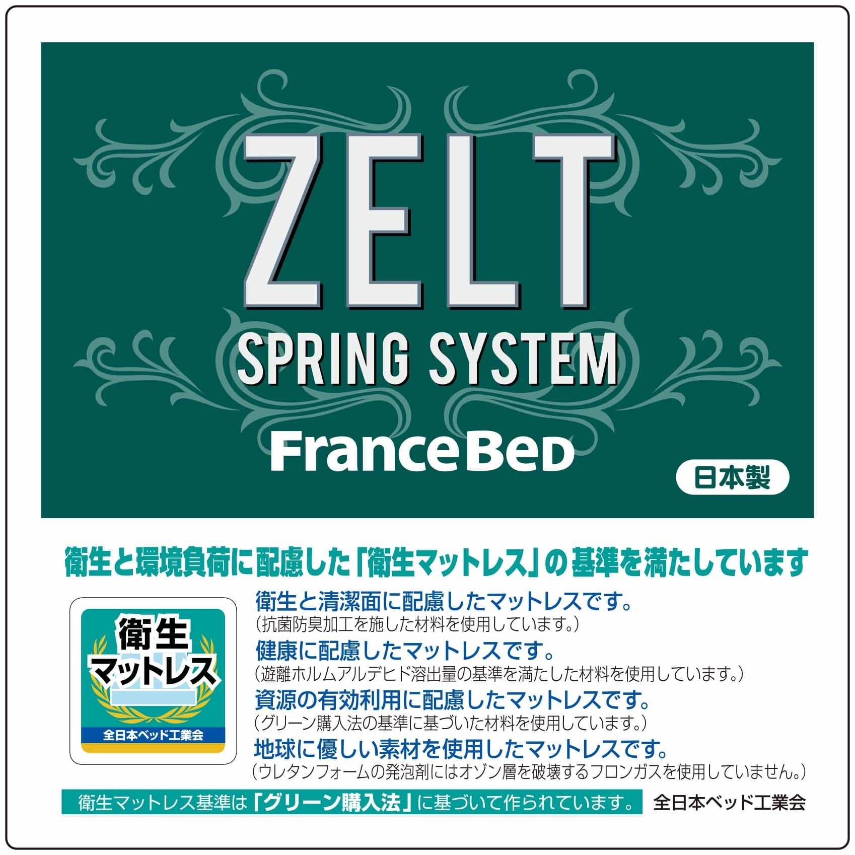 【ネット限定】フランスベッド セミシングルマットレス ZT−020