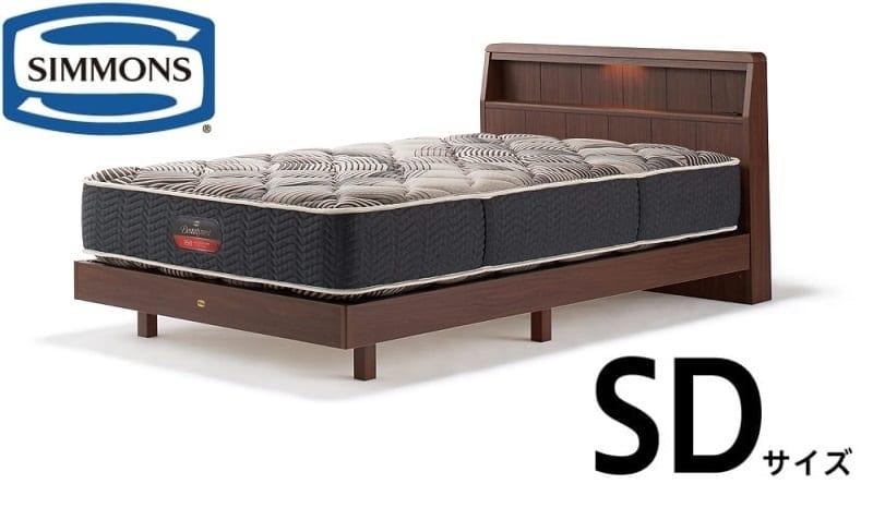 セミダブルベッド デクスター150thステーション/7.5AB20151:《シモンズ創業150周年を記念した期間限定ベッドです》