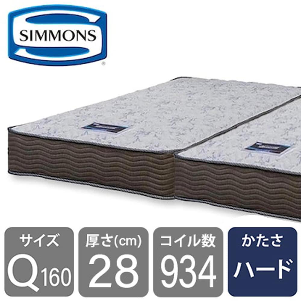 シモンズ 6.5インチEHスイートECO AB17S17(クィーン2マットレス):シマホNo.1マットレスがECO仕様へ
