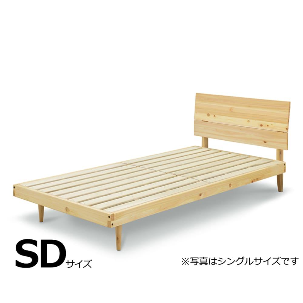 セミダブルフレーム ベル:ヒノキ無垢材を使用したベッドフレーム
