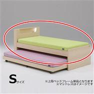 シングルフレーム タップ 上段ベッド NA