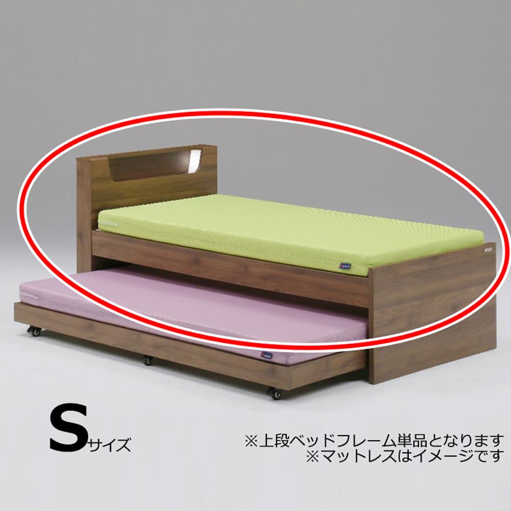 シングルフレーム タップ 上段ベッド  BR:◆ベッド下を有効に利用できる親子ベッド。