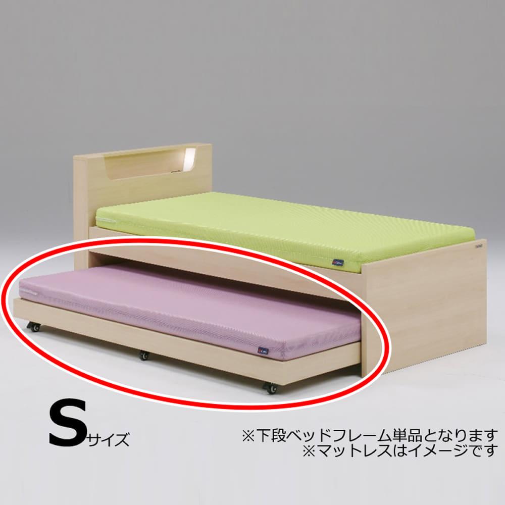 シングルフレーム タップ 下段ベッド NA:◆ベッド下を有効に利用できる親子ベッド。