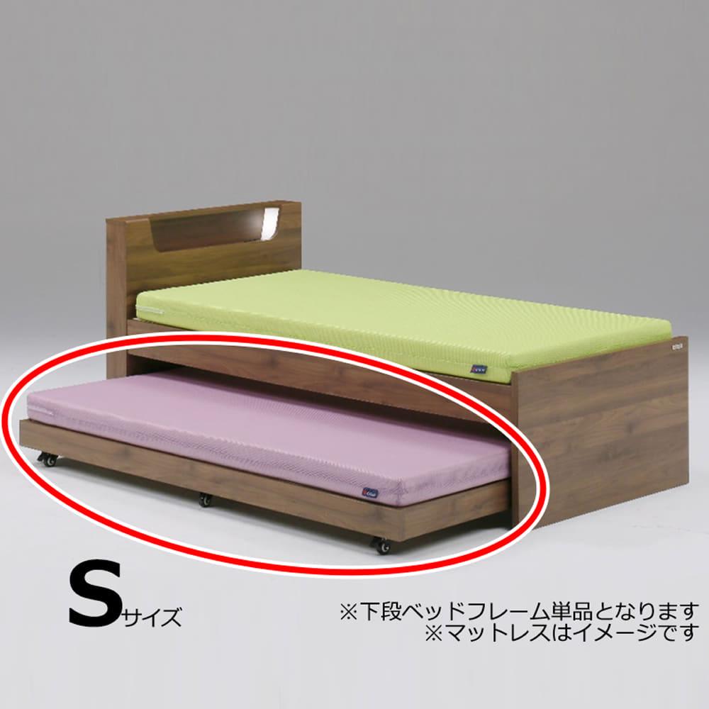 シングルフレーム タップ 下段ベッド BR:◆ベッド下を有効に利用できる親子ベッド。