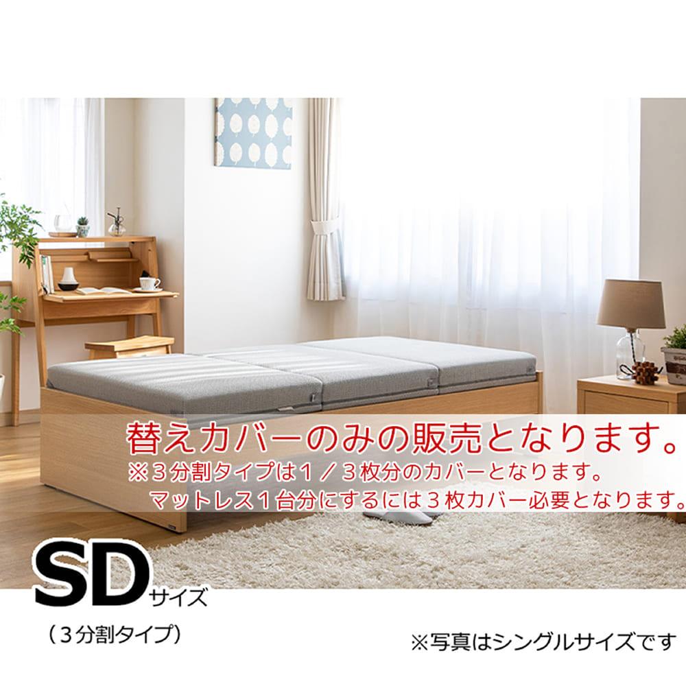 カリモク muff 3分割タイプ・SDサイズ用【1/3マットレスカバー】 N317M4−01 フロス:カリモク×島忠のオリジナル商品
