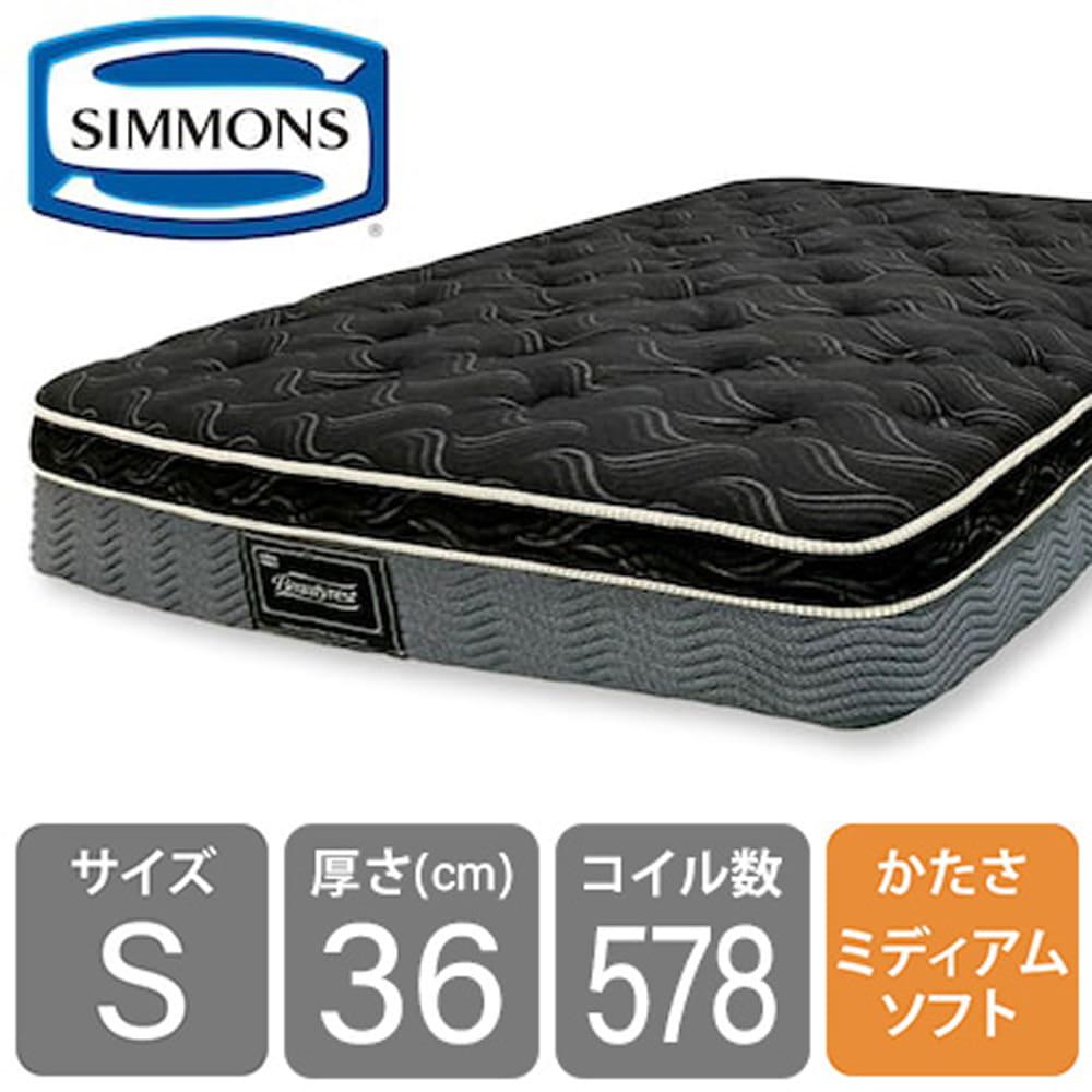 シングルマットレス 8.25エッセンシャルブラックカスタムMD:◆シモンズ初の脱着式ユーロトップマットレス