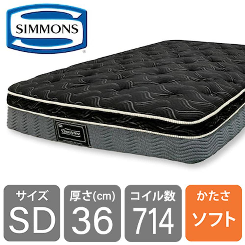 セミダブルマットレス8.25エッセンシャルブラックカスタムSF:◆シモンズ初の脱着式ユーロトップマットレス