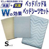 寝装品3点パック ファブリーズライセンス寝具 ベッドパッド3点パック Sサイズ(パッドTB色/シーツTB&BE色)