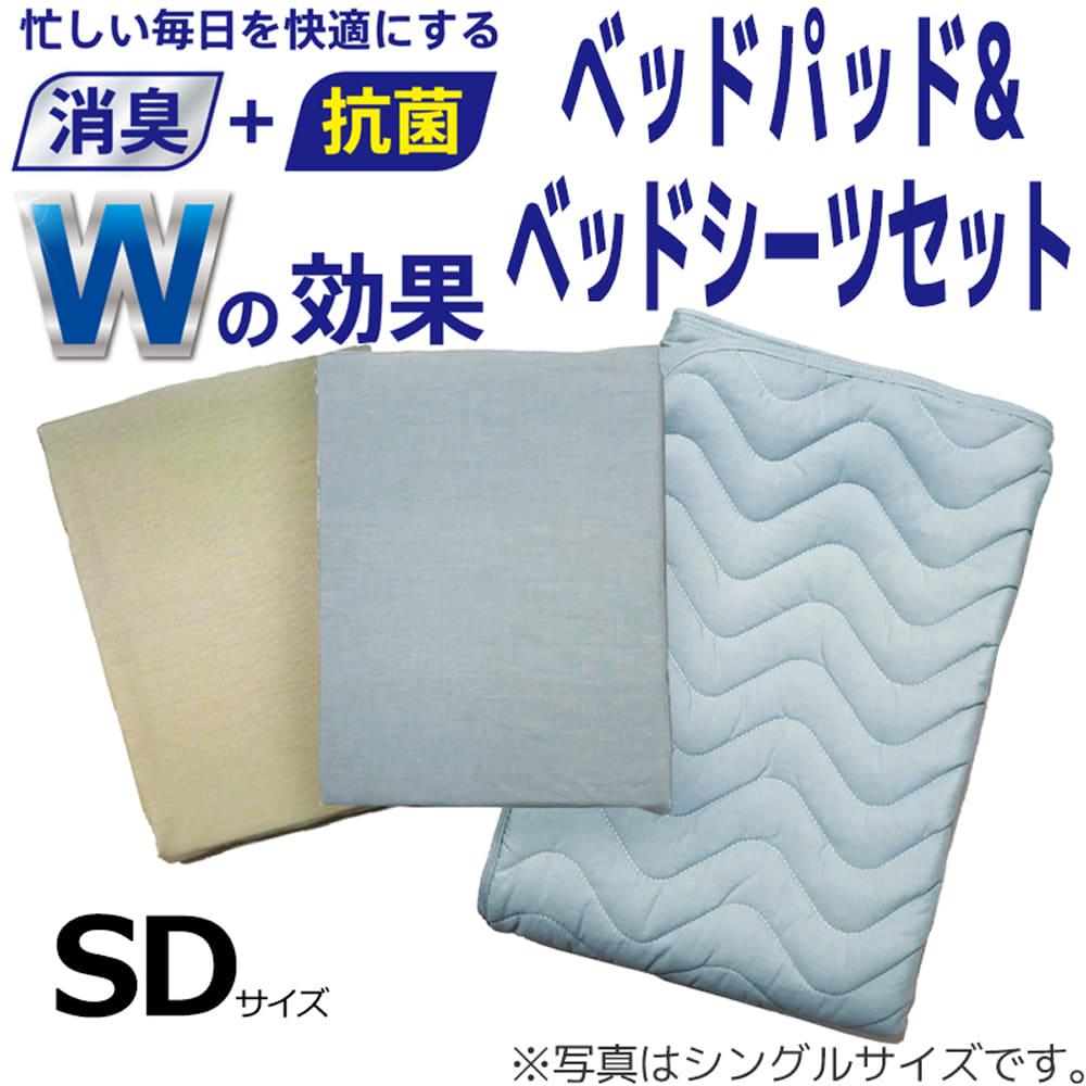 寝装品3点パック ファブリーズライセンス寝具 ベッドパッド3点パック SDサイズ(パッドTB色/シーツTB&BE色)