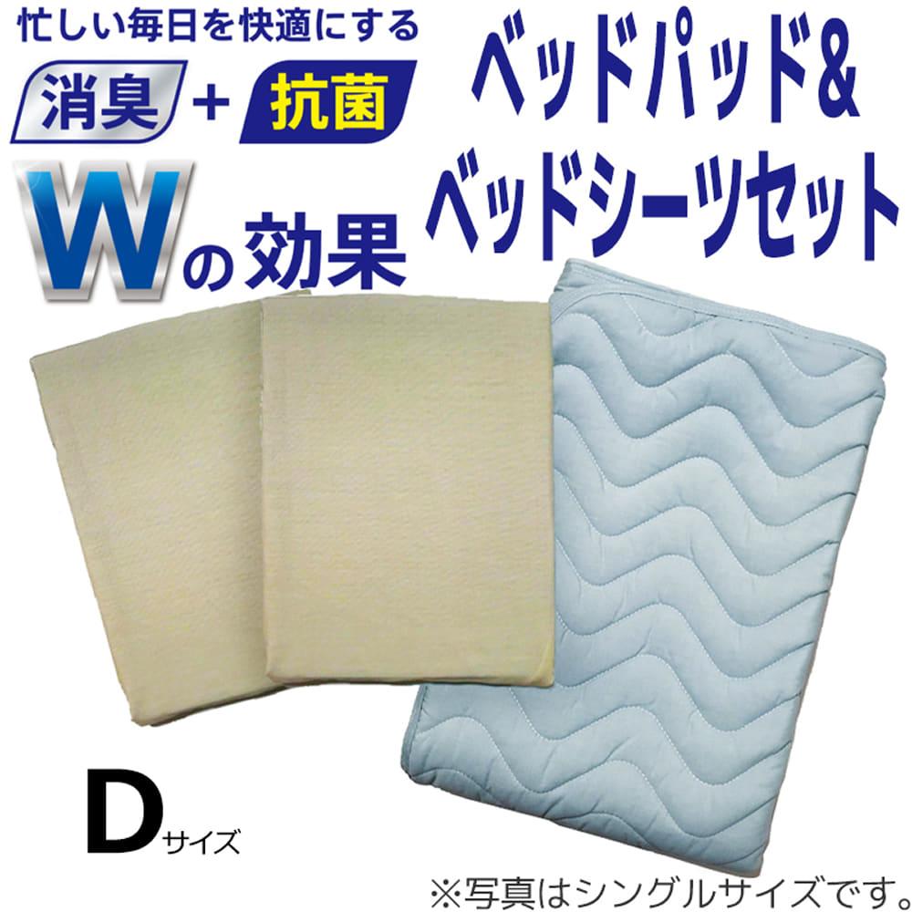 寝装品3点パック ファブリーズライセンス寝具 ベッドパッド3点パック Dサイズ(パッドTB色/シーツBE&BE色)