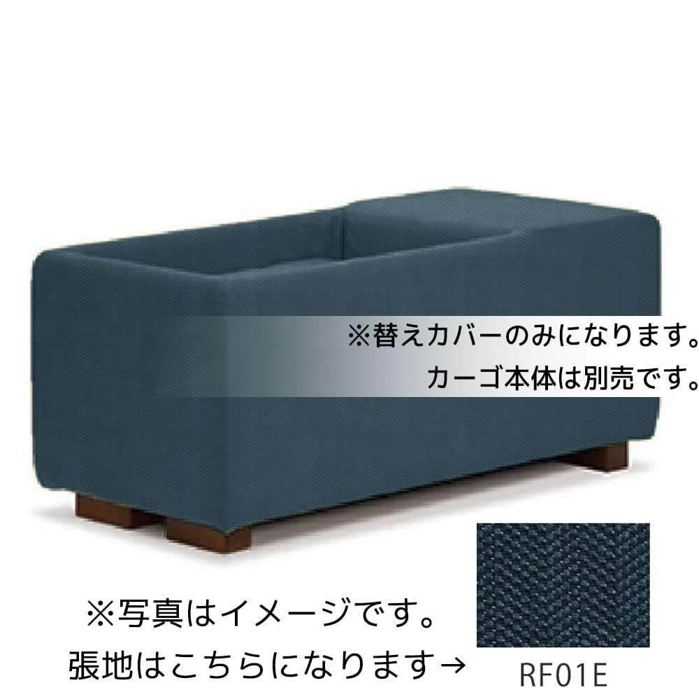 【ネット限定】[専用替えカバー]ペットベッド ブランカ カーゴ用カバー RFランクRF01E