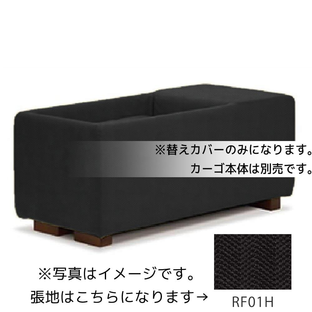 【ネット限定】[専用替えカバー]ペットベッド ブランカ カーゴ用カバー RFランクRF01H