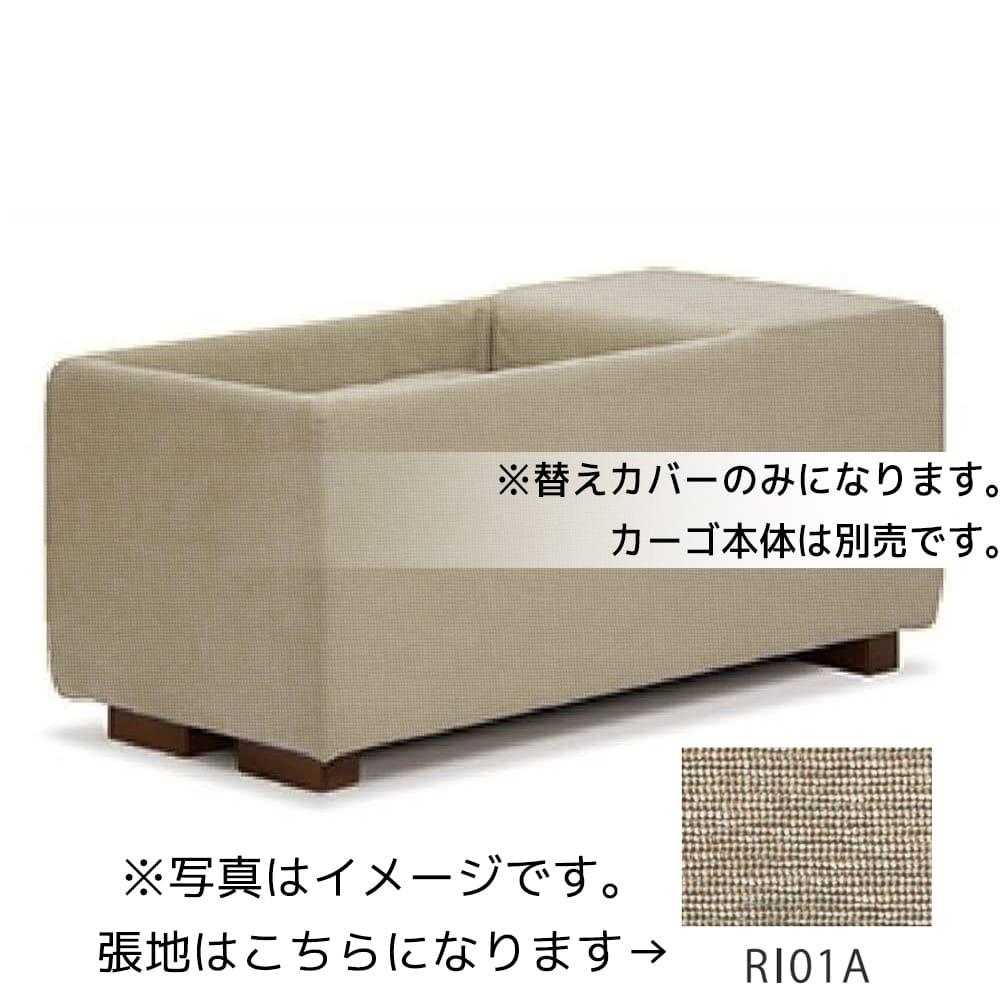 【ネット限定】[専用替えカバー]ペットベッド ブランカ カーゴ用カバー RIランクRI01A:お手入れ簡単フルカバーリング仕様