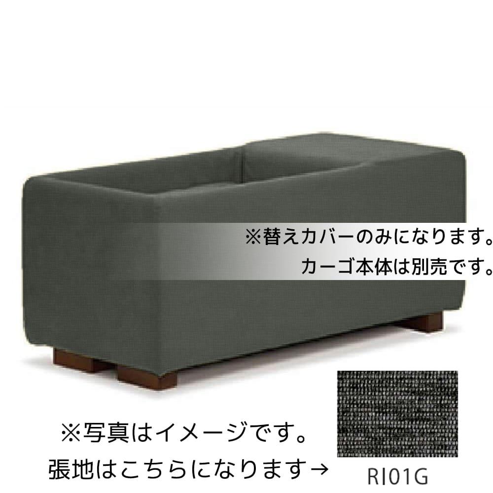 【ネット限定】[専用替えカバー]ペットベッド ブランカ カーゴ用カバー RIランクRI01G:お手入れ簡単フルカバーリング仕様