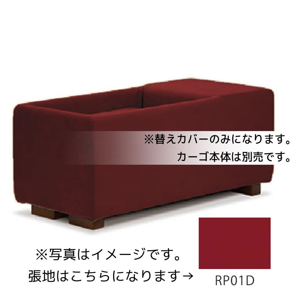 【ネット限定】[専用替えカバー]ペットベッド ブランカ カーゴ用カバー RPランクRP01D:お手入れ簡単フルカバーリング仕様