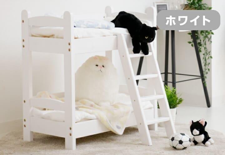 【ネット限定】猫ベッド シャノワール 2段ベッド WH