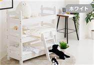 【ネット限定】猫ベッド シャノワール 3段ベッド WH