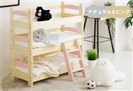 【ネット限定】猫ベッド シャノワール 3段ベッド MIX