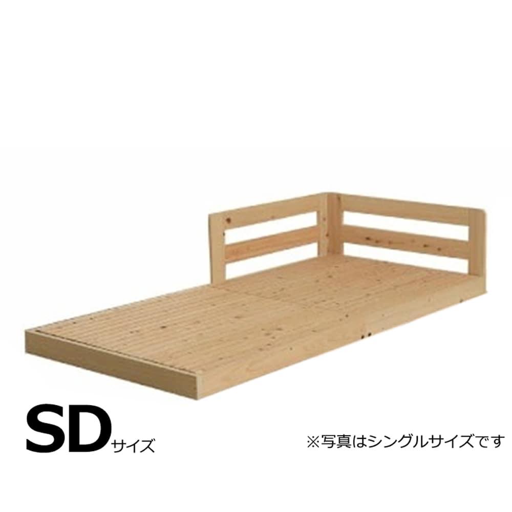 セミダブルフレーム 川の字ベッド 繊細檜スノコ SD(単品):国産檜材(間伐材)を使用したF☆☆☆☆