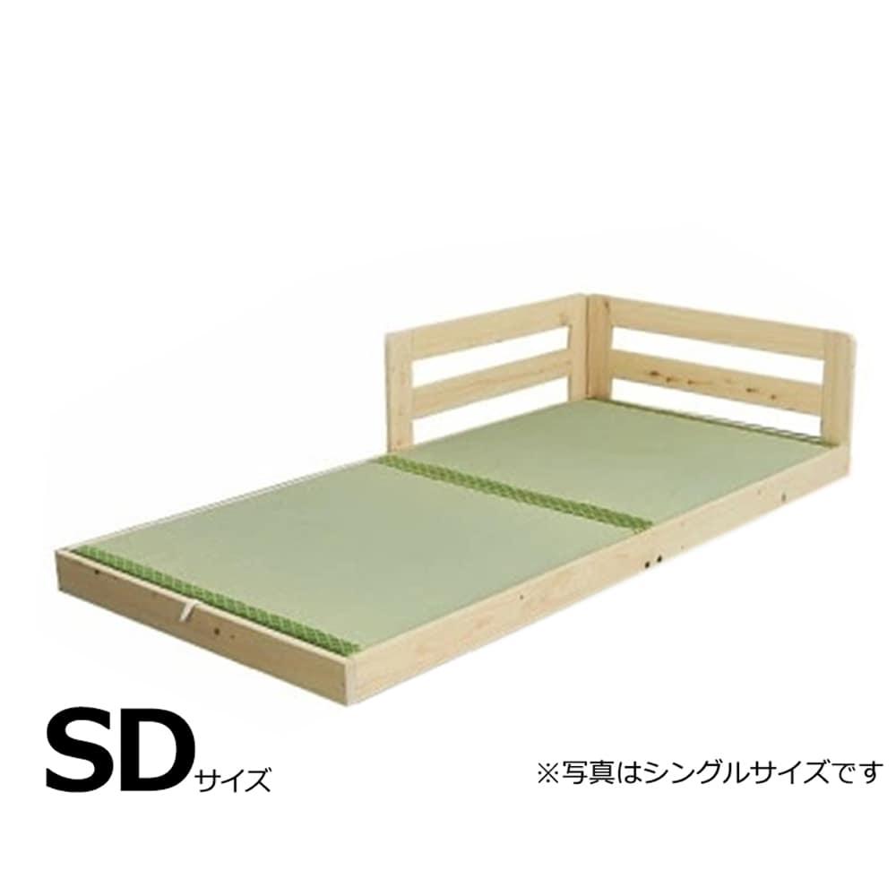 セミダブルフレーム 川の字ベッド い草床板 SD(単品):国産檜材(間伐材)を使用したF☆☆☆☆
