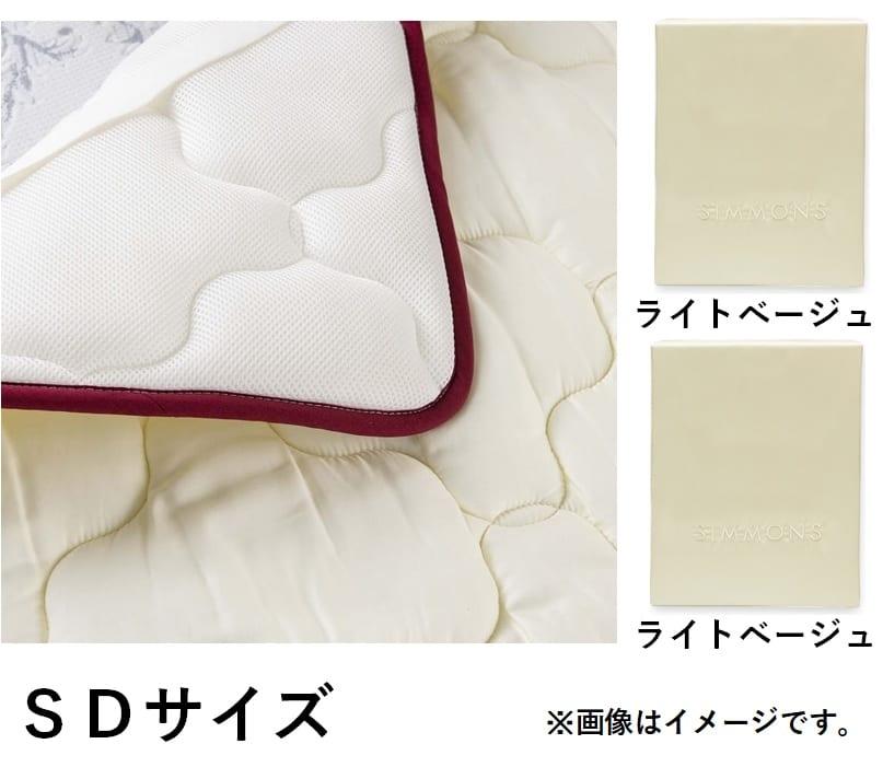 寝装品3点パック ウェルネスリープラグジュアリー3点(35厚) SD ライトベージュ/ライトベージュ