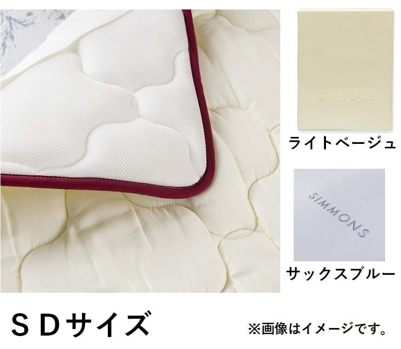 寝装品3点パック ウェルネスリープラグジュアリー3点(35厚) SD ライトベージュ/サックスブルー