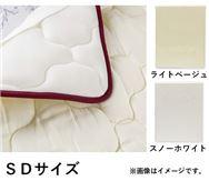 寝装品3点パック ウェルネスリープラグジュアリー3点(35厚) D ライトベージュ/スノーホワイト