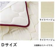 寝装品3点パック ウェルネスリープラグジュアリー3点(35厚) D ライトベージュ/ライトベージュ