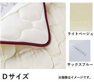 寝装品3点パック ウェルネスリープラグジュアリー3点(35厚) D ライトベージュ/サックスブルー