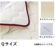 寝装品3点パック ウェルネスリープラグジュアリー3点(35厚) Q ライトベージュ/サックスブルー