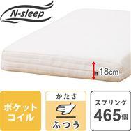 【ニトリ】 電動ベッド対応 シングルマットレス Nスリープ E2−02 VB ホワイト