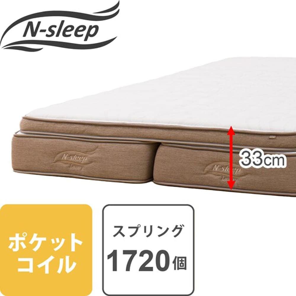 【ニトリ】 クィーンマットレス(上段1枚下段2枚) Nスリープ L2−02KF UNT VH ホワイト:包み込まれるような寝心地と適度な弾力性を両立させたハイグレードマットレス。