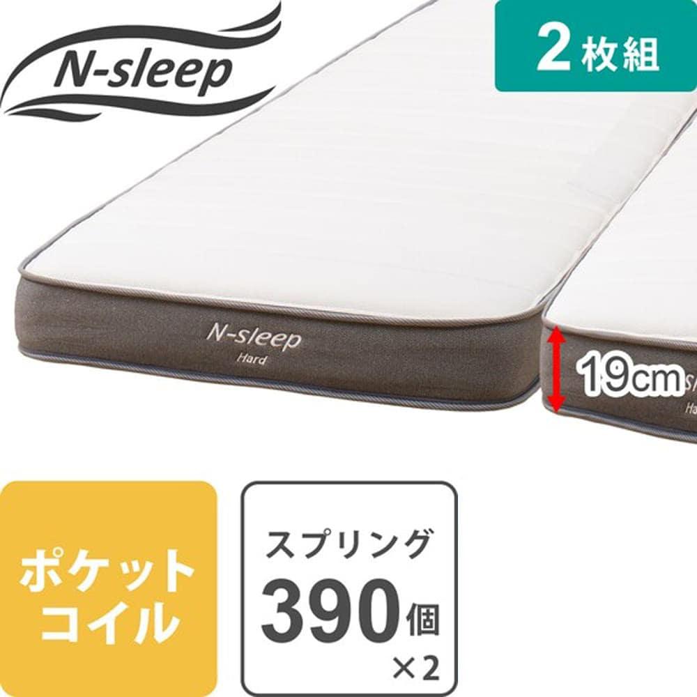 【ニトリ】 クィーンマットレス(2枚組) Nスリープ ハード 03 VB ホワイト:ニトリ開発「Nスリープ」シリーズ、ハード(固め)タイプのマットレス。