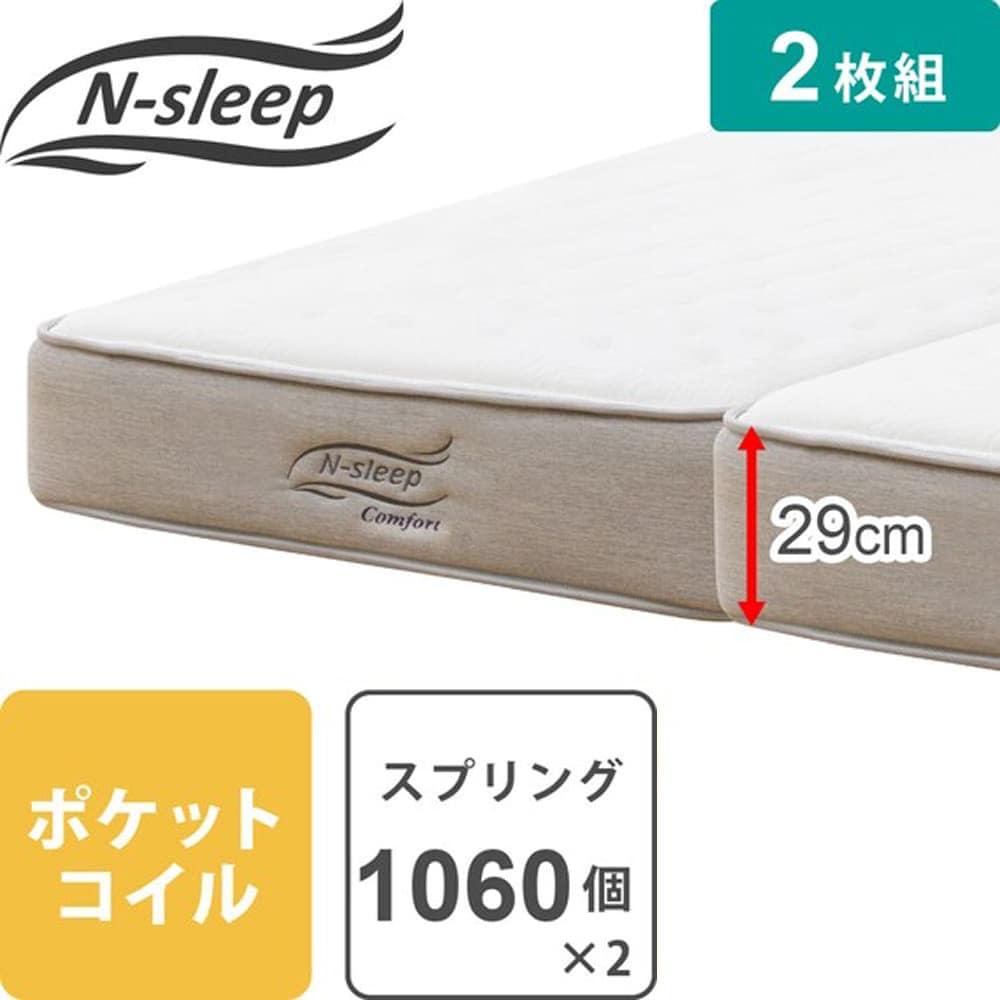 【ニトリ】 ダブルマットレス(2枚組) Dマット Nスリープ ComfortCF1ブンカツ ホワイト:理想の眠りを追求した、ニトリ開発「Nスリープ」シリーズ。