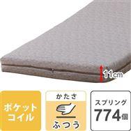 【ニトリ】 幅90cm薄型マットレス ポケットコイル ロリー ライトグレー