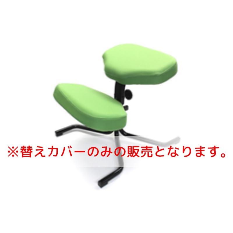 バランスチェア替えカバー バランススタディ 5064用カバー GR(グリーン):バランスチェア替えカバー