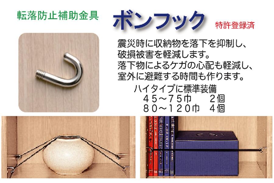 小島工芸 書棚 アコード85H(ホワイト)