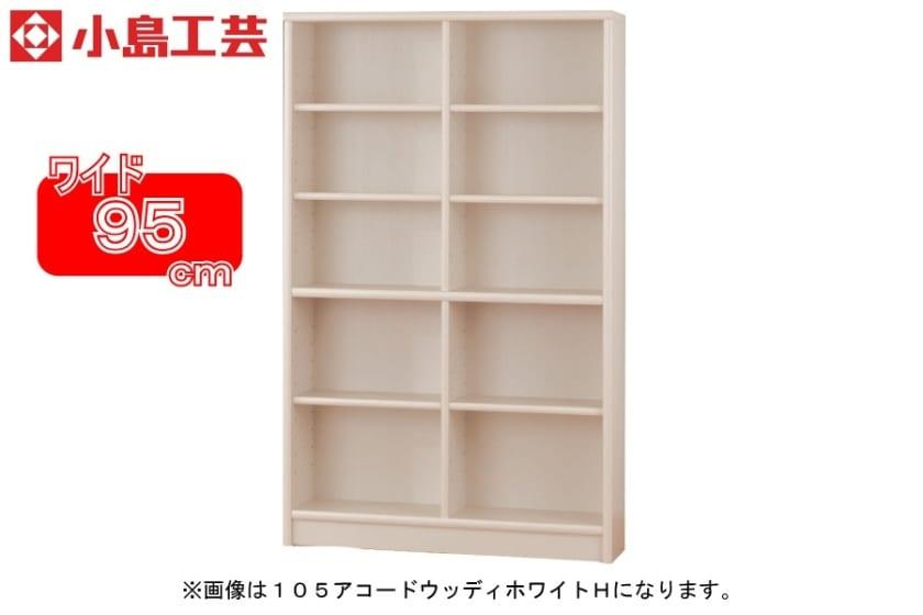 小島工芸 書棚 アコード95H(ホワイト):豊富なサイズバリエーション