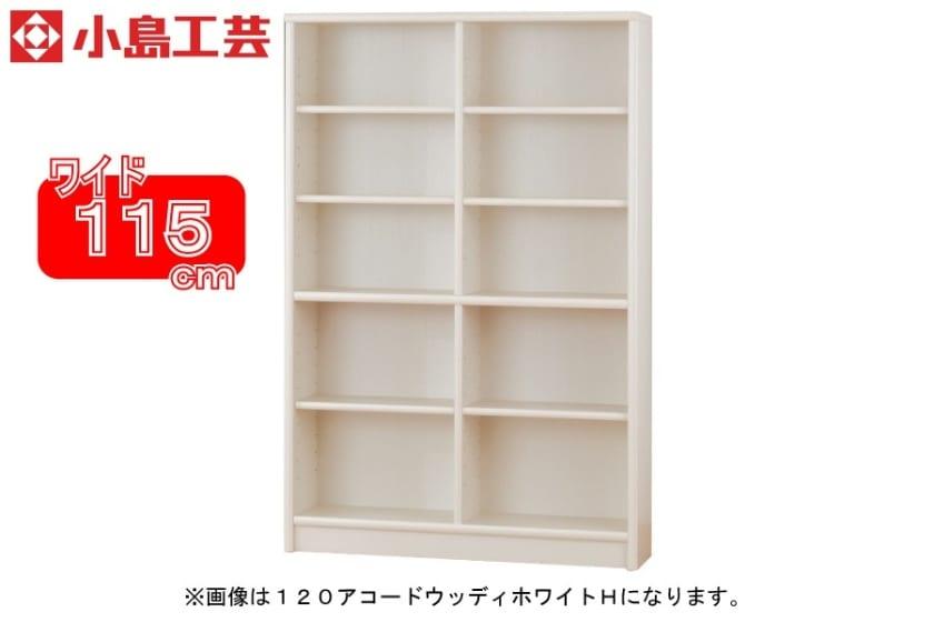 小島工芸 書棚 アコード115H(ホワイト):豊富なサイズバリエーション