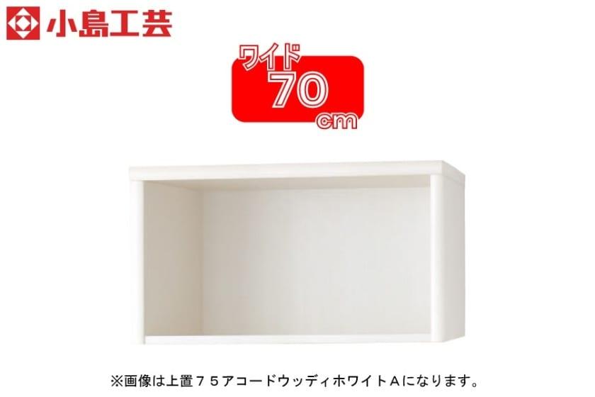 小島工芸 上置 アコード70A(ホワイト):豊富なサイズバリエーション