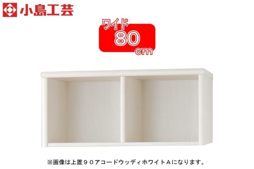 小島工芸 上置 アコード80A(ホワイト):豊富なサイズバリエーション