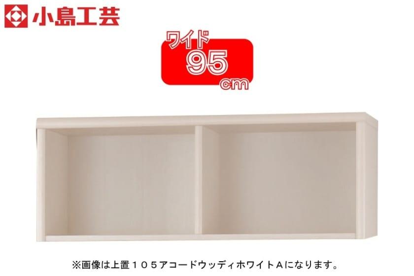 小島工芸 上置 アコード95A(ホワイト):豊富なサイズバリエーション