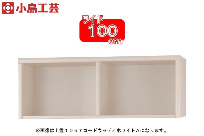 小島工芸 上置 アコード100A(ホワイト):豊富なサイズバリエーション