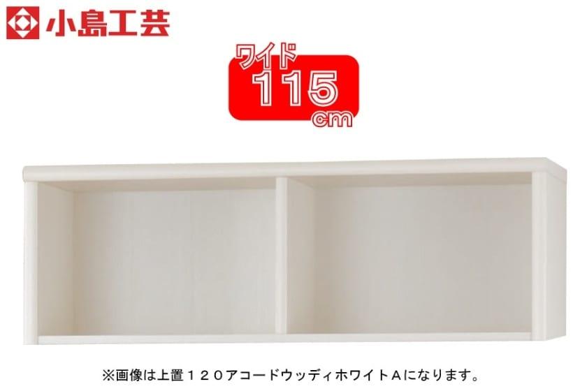 小島工芸 上置 アコード115A(ホワイト):豊富なサイズバリエーション