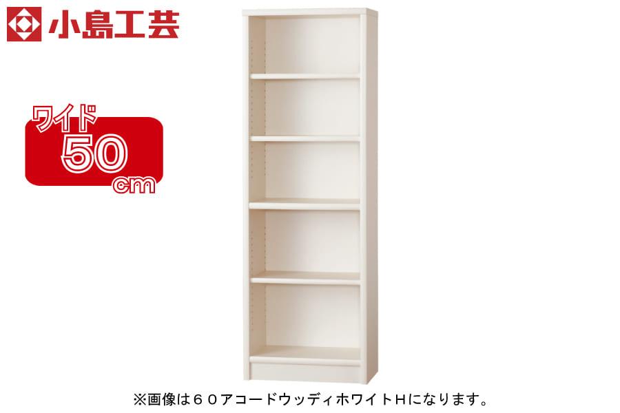 小島工芸 書棚 アコード50H(ホワイト)