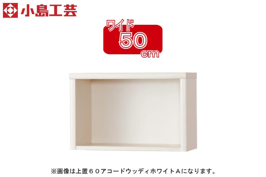 小島工芸 上置 アコード50A(ホワイト):豊富なサイズバリエーション