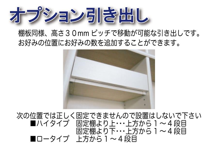 小島工芸 引出 アコード120用(ホワイト)