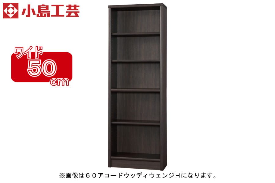 小島工芸 書棚 アコード50H(ウッディウェンジ)
