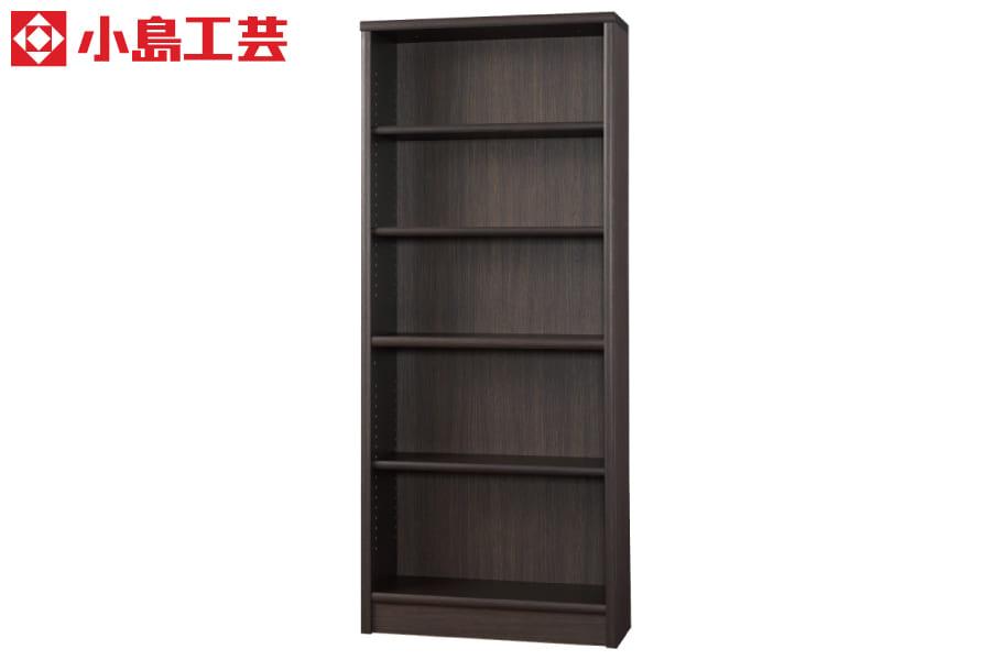 小島工芸 書棚 アコード75H(ウッディウェンジ):豊富なサイズバリエーション