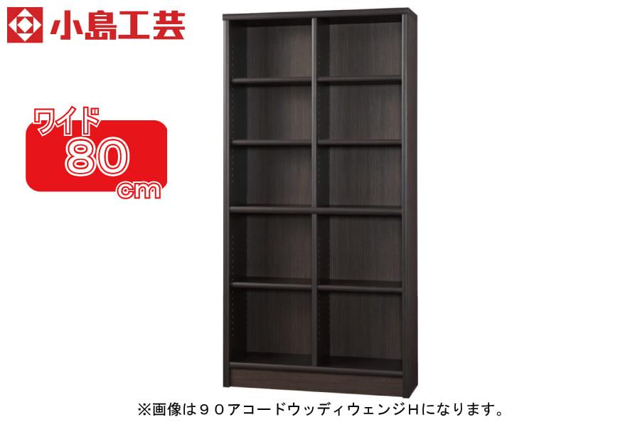 小島工芸 書棚 アコード80H(ウッディウェンジ):豊富なサイズバリエーション